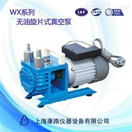 WX-1防爆无油真空泵