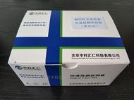腹泻性贝类素荧光定量检测试剂盒