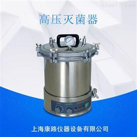 YXQ-LS-18SI手提式压力蒸汽灭菌器(全自动)