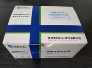 微囊藻素荧光定量检测试剂盒