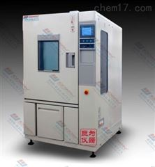 JW-2001遼寧恒溫恒濕試驗箱