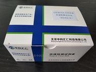 记忆缺失性贝类素ELISA检测试剂盒