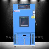 SMC-150PF可程式恒温恒湿试验箱 品质厂家