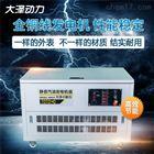 TOTO4040KW静音式汽油发电机,大泽动力杨景景