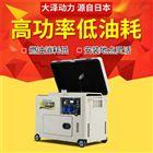 TO76000ET-J6kw柴油发电机静音式
