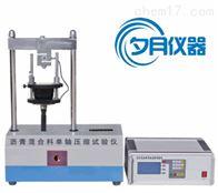 SYD-0713沥青混合料单轴压缩试验仪