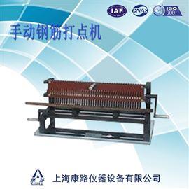 LB-40手动连续式钢筋标点机 钢筋打点机 钢筋打印机 钢筋标距仪