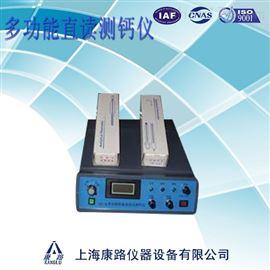 低价销售SG-6/8 多功能直读式测钙仪 石灰计量仪