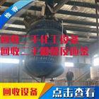回收不锈钢多功能电加热反应釜