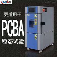 PCBA進口高低溫試驗箱溫濕度濕熱交變測試箱