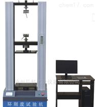 环刚度试验机(压缩空间0.8米)