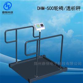 DHM-500醫用透析秤 輪椅秤