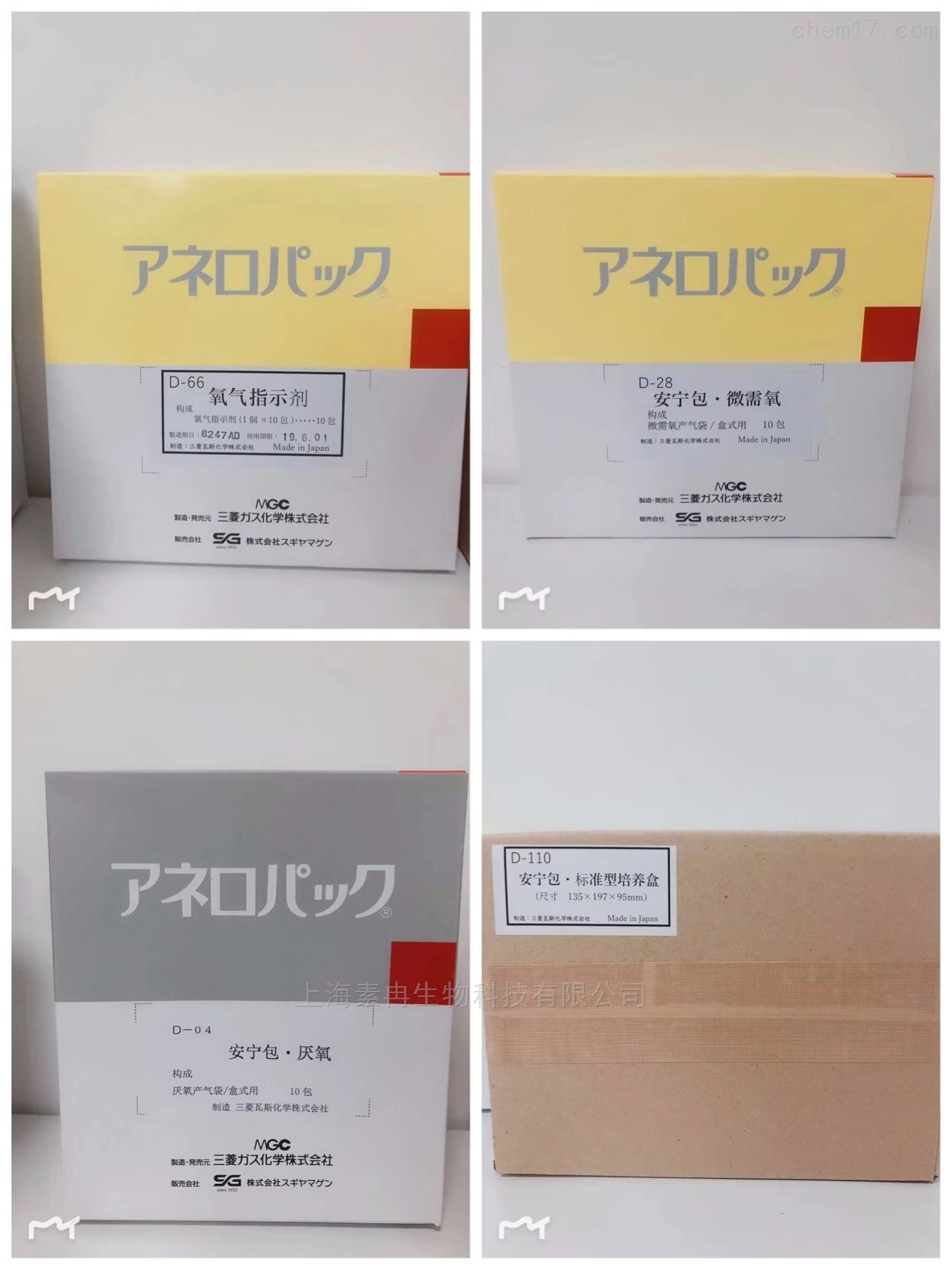 日本三菱厌氧培养罐2.5l厌氧罐原装进口现货
