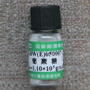 GBW(E)050007葡聚糖分子量标准物质—高分子