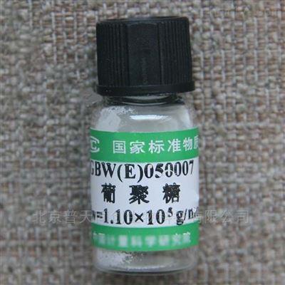 葡聚糖分子量标准物质—高分子