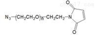 PEG衍生物N3-PEG-MAL叠氮PEG马来酰亚胺叠氮修饰性