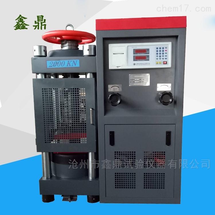 DYE-2000型数显式压力试验机