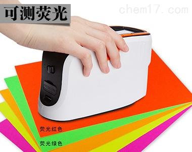 彩谱便携式分光测色仪CS-650可测荧光色