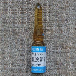 农药氟胺氰菊酯溶液标准物质