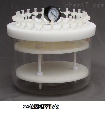 XPCQ-24B 24孔全自动圆形固相萃取装置
