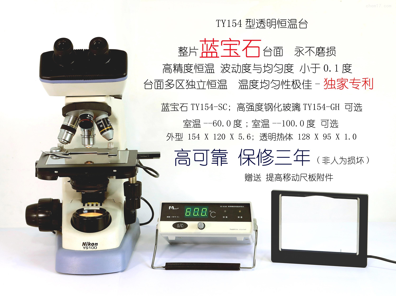 透明热台 显微镜玻璃热台(室温-60度)