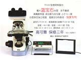 TY154型透明热台 显微镜玻璃热台(室温-60度)