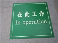 CZJD-YCZJD-Y绿色印字绝缘胶垫