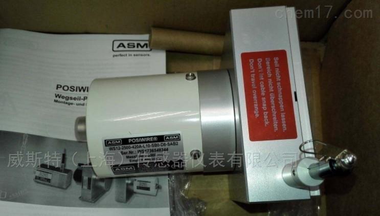 德国ASM传感器代理销售商