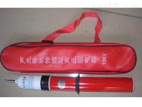 GDY-10kV光棒状伸缩型高压验电器