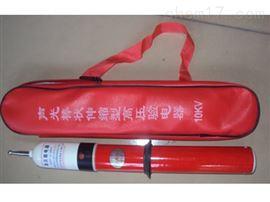 GDY-10kVGDY-10kV光棒状伸缩型高压验电器
