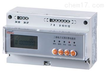 三相內控式預付費表DTSY1352-NK/F