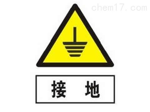 CZBP接地标示牌