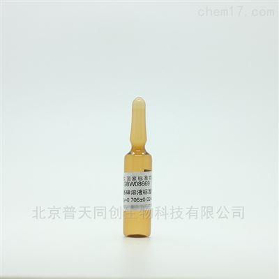 二甲基砷溶液标准物质—环境监测