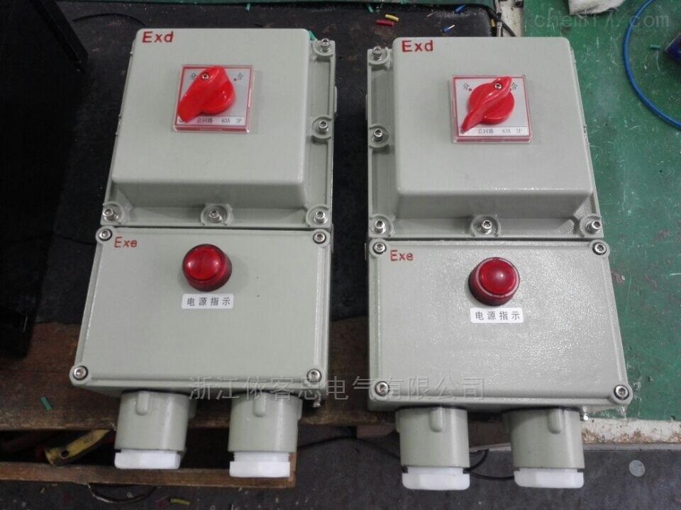 BLK52-16/3铝合金材质防爆断路器一进一出