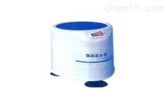 JC-XW自动漩涡混合器