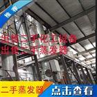 出售二手MVR蒸发器二手浓缩结晶器