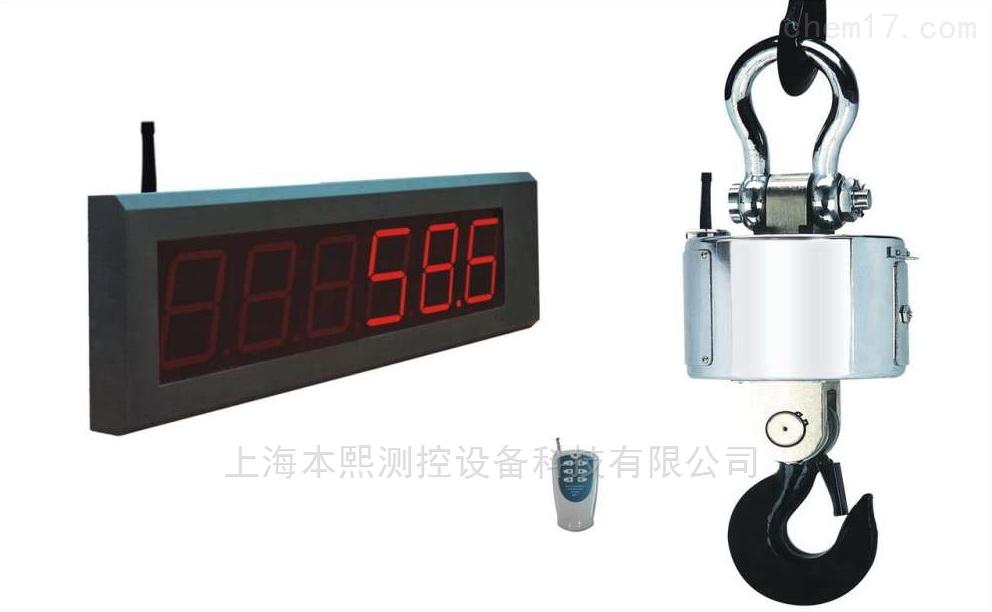 无线防磁电子吊秤价格20吨