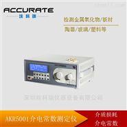 塑料介电常数测定仪 云母/板材介质损耗仪