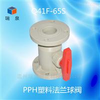 Q41FPPH塑料球阀
