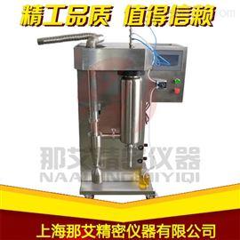 NAI-GZJ-Y陜西實驗室有機溶劑噴霧干燥機,實驗型燥儀