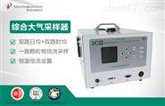 大气24小时TSP采样器JCH-6120-4 多重优惠