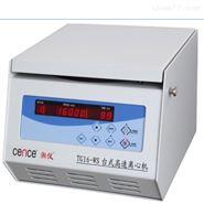 湖南湘儀TG16-WS臺式高速冷凍離心機