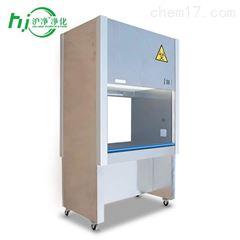 BHC-1300IIA/B2二级生物安全柜上海厂家直销