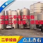 供应二手不锈钢10吨储罐搅拌罐