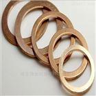 T2耐高温紫铜垫片品质保证