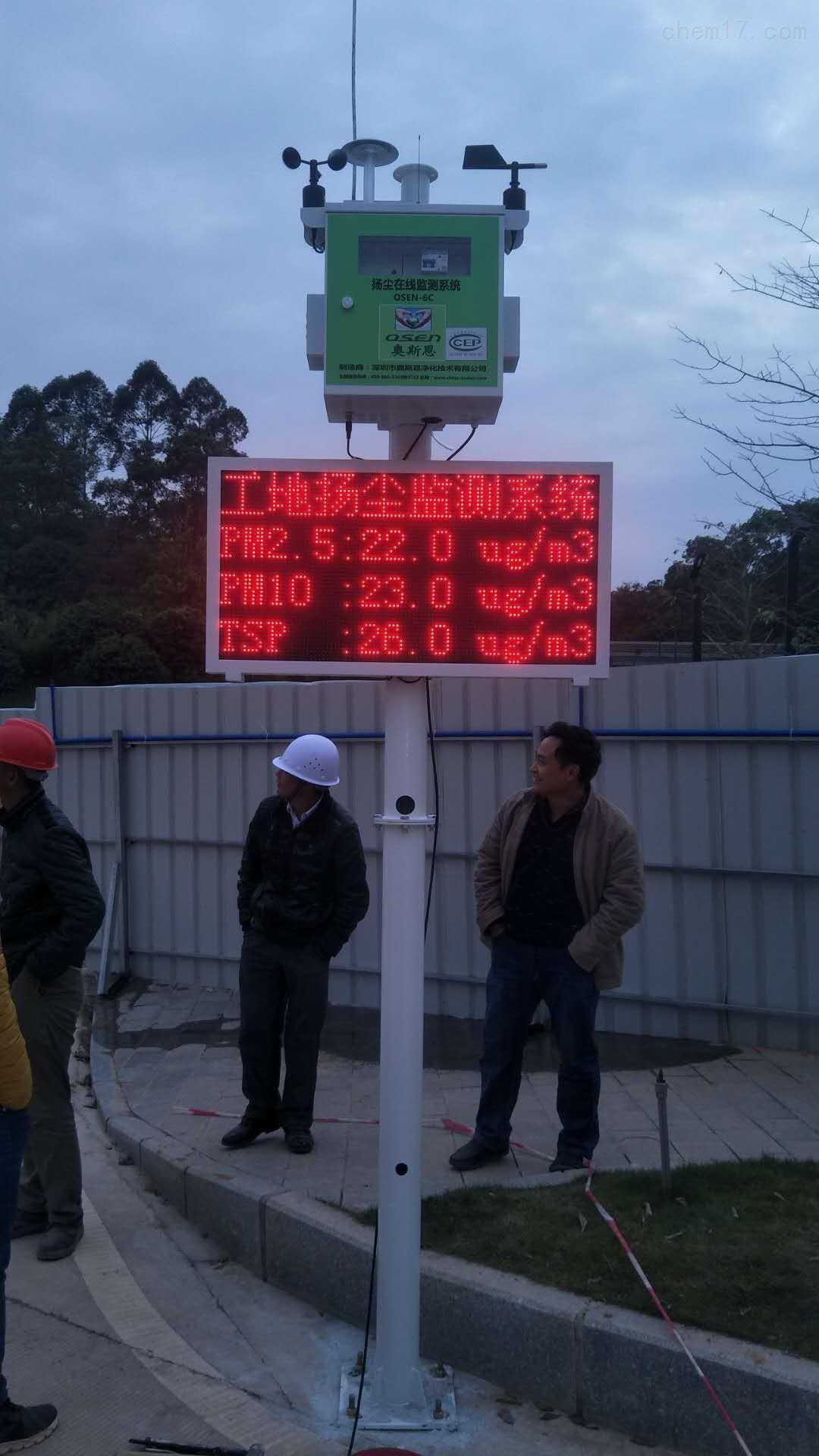 广州新标准扬尘噪声监测系统合格供应商