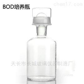 BOD培养瓶 250ml 双盖玻璃溶解氧瓶污水瓶