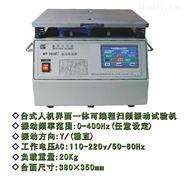 新款MP3000E调频垂直水平一体振动试验台