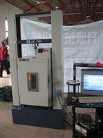 高低温拉力试验机详细信息