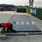 安徽地磅管理系统scs50T电子磅秤厂家